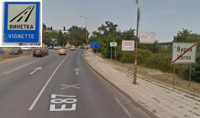 """Пътното управление във Варна: Знакът за винетки до """"Златните"""" важи за всички"""