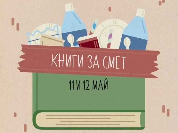 Раздават книги срещу върната пластмаса в 5 града