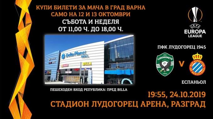 Лудогорец пуска билети за мача с Еспаньол в Delta Planet Mall
