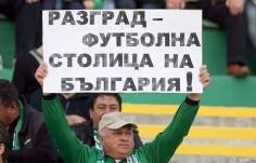 Националите излизат срещу Босна и Херцеговина в Разград