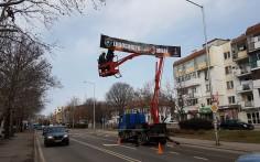 Община Разград украсява града за Лудогорец – Милан