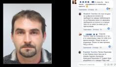 Пълен ЦИРК: МВР пусна снимки на издирвани лица, един от тях коментира снимката си