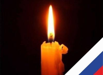 Ден на траур в Русия