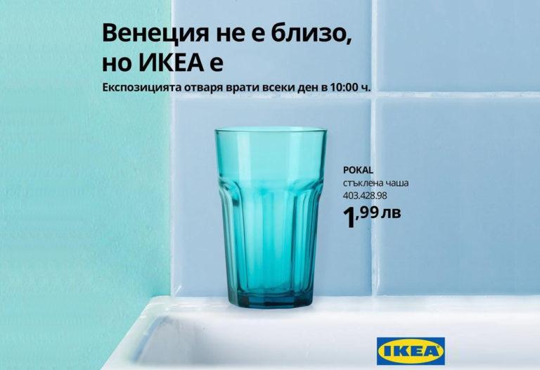 ИКЕА иронизира в реклама арт-чашите за 500 000 лв