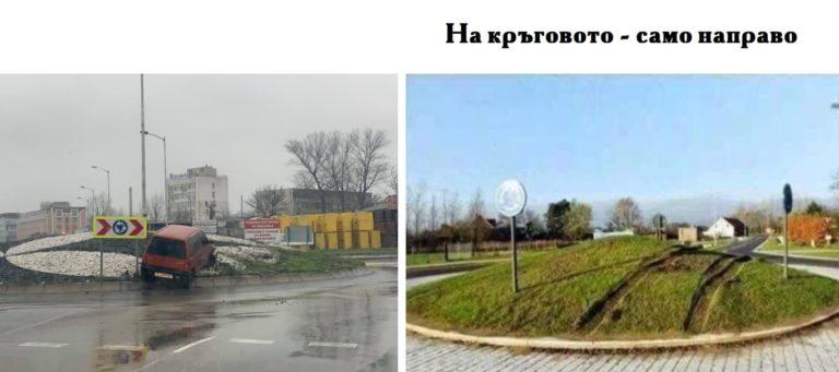 """Във Варна: """"На кръговото… само направо"""""""