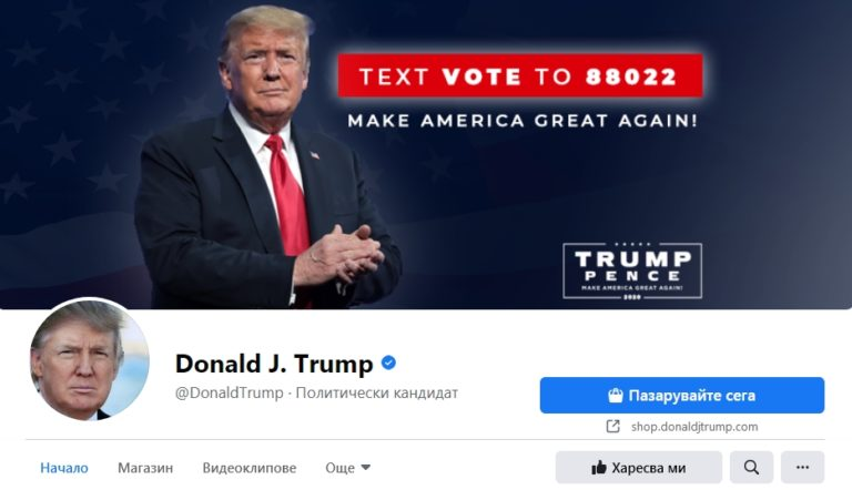 Twitter и Facebook блокираха Доналд Тръмп