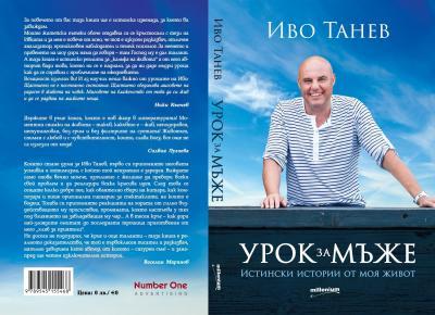 """Иво Танев с дебютна книга """"Урок за мъже"""""""