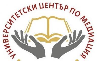 Организират работна среща за медиацията във висшето образование