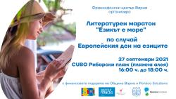 Варна с включва в Европейския ден на езиците